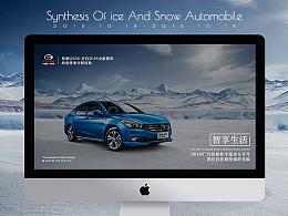 冰雪封城/传祺归来/汽车合成/创意海报