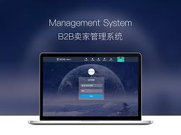 B2B卖家管理系统