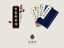 甘露轩茶单设计