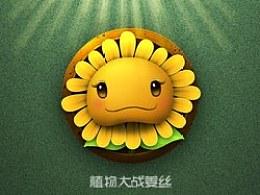 植物大战姜丝2