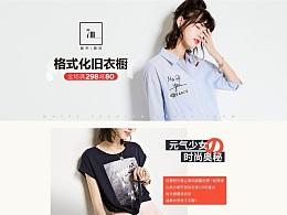 拉夏贝尔-唯品会3.14集团日页面-7M