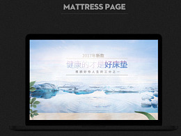 床垫详描述页作品 3E梦椰维床垫 乳胶床垫 纯净床垫