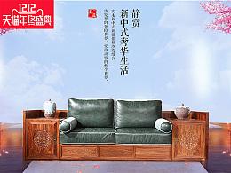 家具海报首页(双12首页)