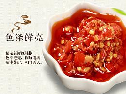 蒜蓉剁椒,手工剁椒 特产 辣味佐餐料 看着很诱人吧