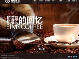 咖啡网站设计