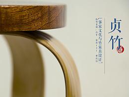 贞竹(毕业设计)