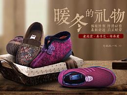 天猫老北京传统布鞋 中老年秋冬季保暖棉鞋 千层布鞋 中国风首页轮播全屏海报