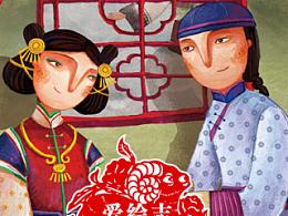 【爱绘志】最红中国风  EATA