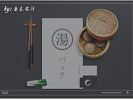 《湯包》餐饮灌汤包面食VI样机-春木设计