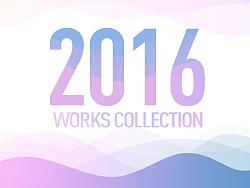 2016工作作品集合