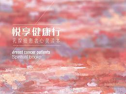 北京爱谱癌症患者关爱基金会公益事业传播手册(初稿、一校样)