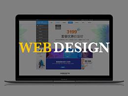 官网页面设计