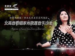 肖晓莲 中海音乐沙龙
