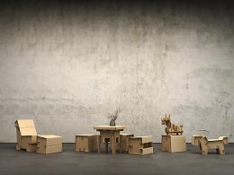 课题研究—《简》纸板家具系列