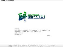 """""""字作多情""""---刘兵克字体日记(第二十四期)"""