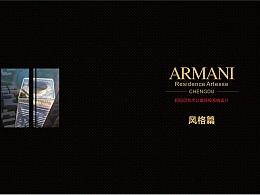 阿玛尼艺术公寓导视设计