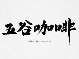 【2016年7月•贰】我的字