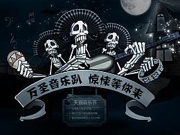 万圣节 banner