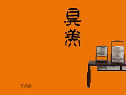 中国原创家具品牌考察报告