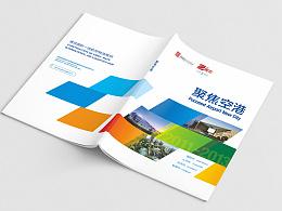 聚焦空港——西咸新区空港新城画册设计
