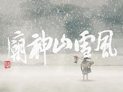 风雪山神庙
