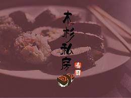 寿司logo