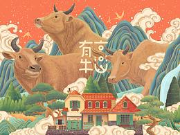 高山有牛 品牌插畫設計
