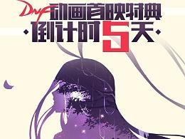 DNF动画首映特典,各大声优齐助阵(系列海报)