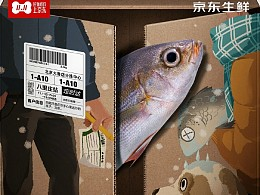 京东生鲜极速达海报-照片结合手绘
