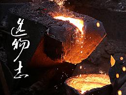 将铁熔化之后原来可以这么玩【造物志】自然造物
