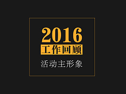 2016工作回顾