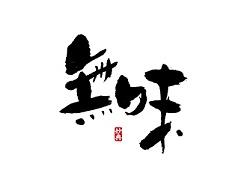 书法字记   叁拾壹   和风 by 妙典设计