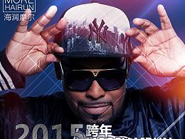 2015微商明星跨年狂欢节海报