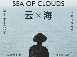 海报设计—云-洱海