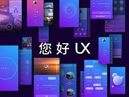 2017 - 你好 UX