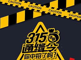泰金所-315通缉令H5