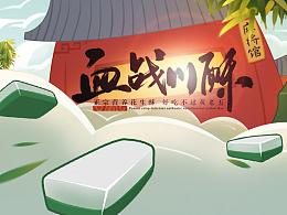 黄老五血战川酥、麻将主题页面~