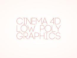 Cinema 4D 制作 LowPoly 风格图形
