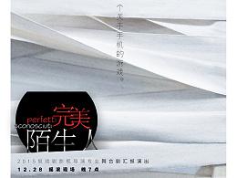 中国传媒大学南广学院校园话剧《完美陌生人》海报