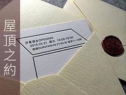 屋頂之約』劉麗芬個展   良卡手造