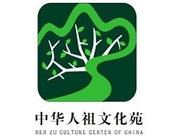 中华人祖文化苑标志