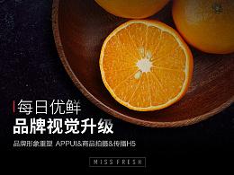每日优鲜 | MISS FRESH | 品牌形象升级