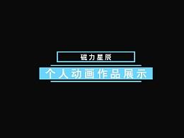2016-2017个人动画作品展示