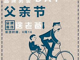 父亲节服装促销海报
