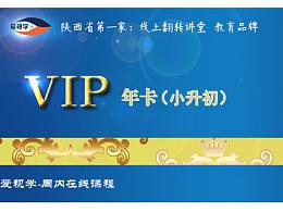 VIP年卡