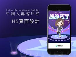 【中国人寿】客户节活动 H5