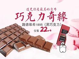 情人节、元宵节活动banner