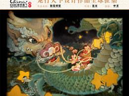 龙之元年——踏莲摘星