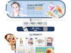 简约版母婴店铺首页——淘宝PC端