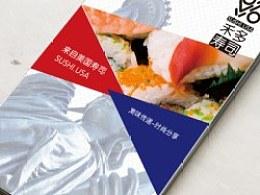禾多寿司@招商手册。